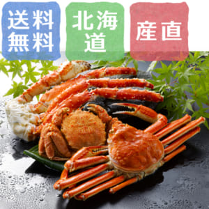 【送料無料】蟹好きにはたまらない!3種の蟹を食べくらべセット