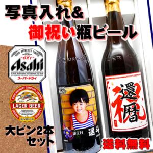 【写真入り】送料無料のアサヒビール×キリンビール