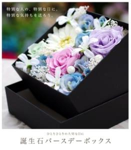 【バースデーボックス】誕生石色のプリザーブドフラワー