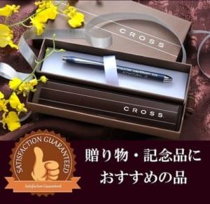【ボールペン・メンズ】名入れ/クロスのスタイリッシュボールペン