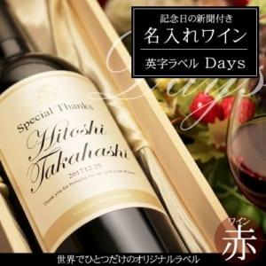 【ワイン】名入れ/記念日の新聞付き赤ワイン