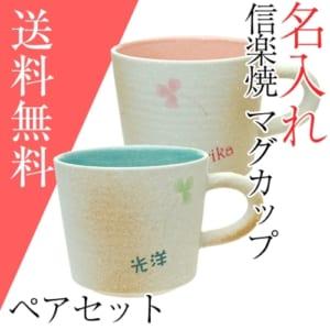 【マグカップ】名入れ/信楽焼のペアマグカップ