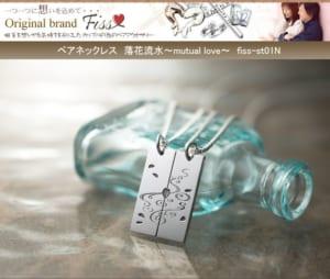 【ネックレス】シルバー925の落花流水(男女が互いに慕い合うことのたとえ)