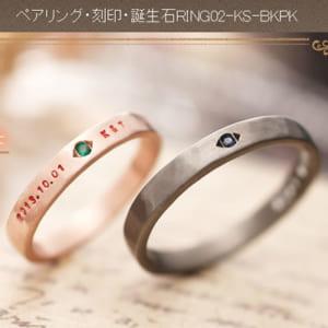 【指輪】シルバー925のセミオーダーメイドペアリング