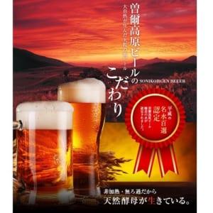 【曽爾高原ビール】本場ドイツ直伝のプレミアムビール