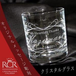 【名入れ】クリスタルガラスのオリジナル彫刻