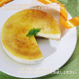 【逸品・5号】エニシダの手作りチーズケーキ
