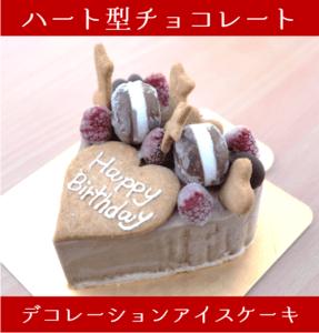 【森のケーキ屋どんぐり・4~7号】チョコレートアイスケーキ