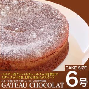 【CAKE EXPRESS・6号】濃厚ガトーショコラケーキ