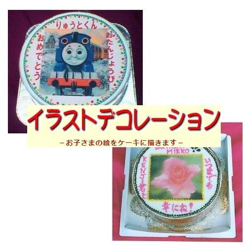 イラストデコレーションケーキ10人用~