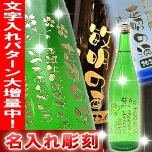 【送料無料・選べる名入れ 日本酒720ml】