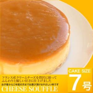 スフレチーズケーキ☆7号 21cm