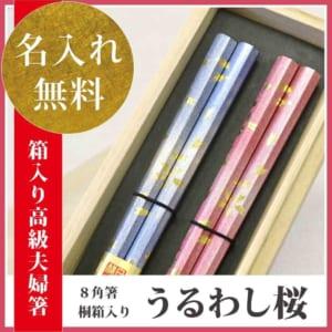 【名入れ】縁起のよい8角形箸 夫婦箸 桐箱入