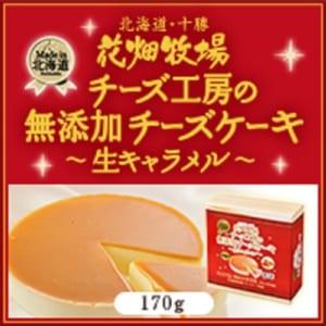 """花畑牧場 """"チーズ工房の無添加チーズケーキ ~生キャラメル~ """""""