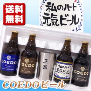 名入れタンブラーと、地ビール「COEDO(コエド)」4本セット