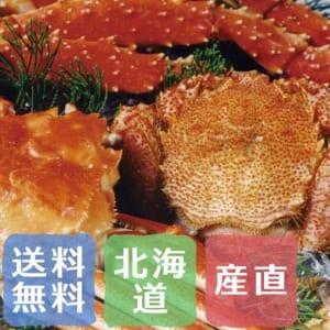 毛蟹・ずわいがに・タラバガニ 蟹3種食べ比べセット