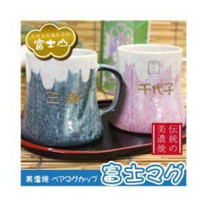 名入れ ≪富士マグペア≫ マグカップ
