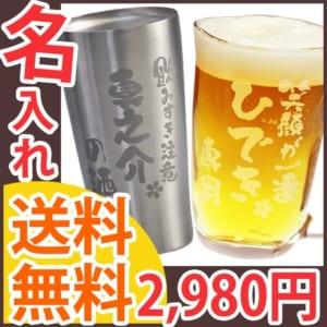 【世界に一つの ビールジョッキ タンブラー】