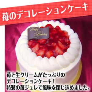 苺デコレーションケーキ4号12cm(2~3人前)