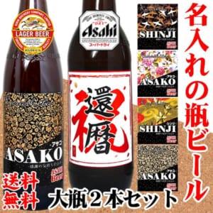 【2種名入れの国産ビール大瓶2本セット!】