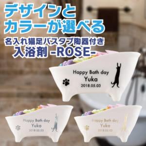 名入れ彫刻デザインとカラーが選べる名入れ猫足バスタブ陶器付き入浴剤
