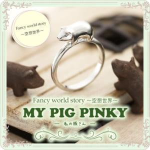 ピンキーリング 1号 ~ 対応 ピンキーリング Fancy world story ~ 空想世界 ~ MY PIG PINKY-私の豚さん