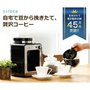 【siroca 全自動コーヒーメーカー】