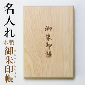 名入れ木製御朱印帳