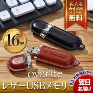 【革製★名入れUSBメモリ16GB】