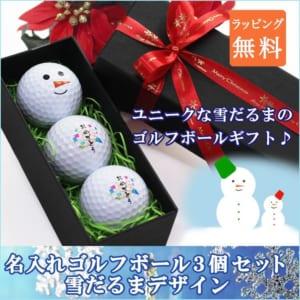 【名入れ】☆ゴルフボール 名入れ 3個セット 雪だるまデザイン☆
