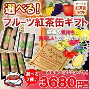 選べる! フルーツ紅茶缶ギフト