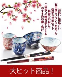 【名入れ陶器】有田焼夫婦茶碗・湯のみ・お箸