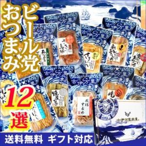 ビール党おつまみプチパック12選