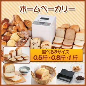 【送料無料】 ホームベーカリー 本体 1斤 米粉