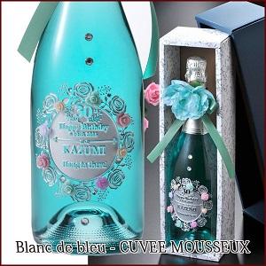 【名入れ プレゼント】【 酒 】【 ワイン 】ブランドブルー スパークリング キュヴェ ムスー by エンジェリック