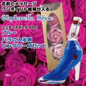 名入れ・メッセージが入る ガラスの靴 &バラの入浴剤ギフトセット
