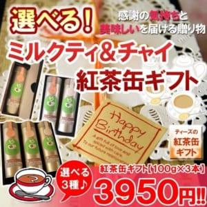 ☆選べる! チャイ&ミルクティ紅茶缶ギフト☆
