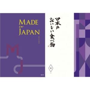 【カタログギフト 2冊セット☆メイドインジャパン+日本のおいしい食べ物 】