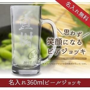 360mlビールジョッキ / ビアグラス【名入れ彫刻】 ※名前入り・ネーム入りグラスギフト 【人気商品】 by 超刻堂