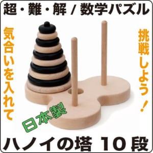 [日本製安心おもちゃ] 数学パズル ハノイの塔10段 ゼブラバージョン