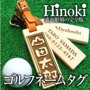 【名入れ】ゴルフバッグ ネームプレートひのき千社札