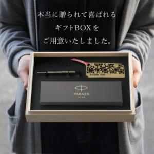 ≪豪華7点ギフトBOX≫ パーカーボールペンセット