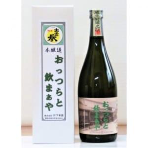 日本酒「出雲誉」 おっつらと飲まぁや