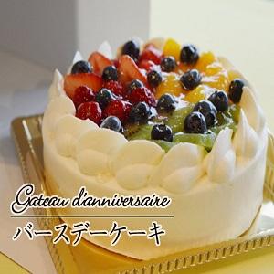 パティシエ特製誕生日ケーキ ショートケーキ 5号サイズ