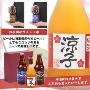 COEDOビール2本と、名入れ梅酒のセット
