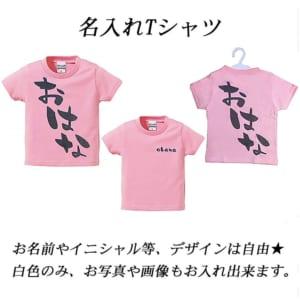 イニシャル等入れられるTシャツ