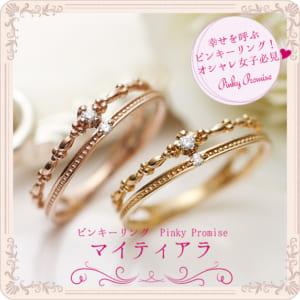 K18 Pinky Promise マイティアラ ティアラ ダイヤモンド