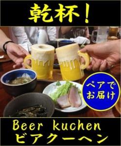 【送料無料】乾杯~!ビアクーヘン!【2個入り】