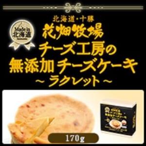 """花畑牧場 """"チーズ工房の無添加チーズケーキ ~ラクレット~"""""""