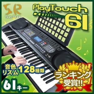 電子キーボード 61鍵盤 電子ピアノ プレイタッチ61 SunRuck